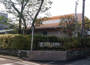 プリンス幼稚園評判