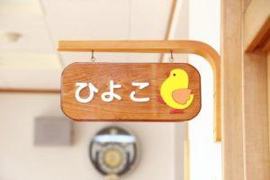 横浜市幼稚園
